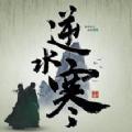逆水寒豪侠战棋(自走棋游戏)