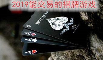 2019能交易的棋牌游戏
