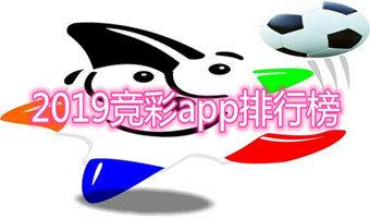 2019竞彩app排行榜