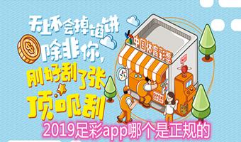 2019足彩app哪个是正规的