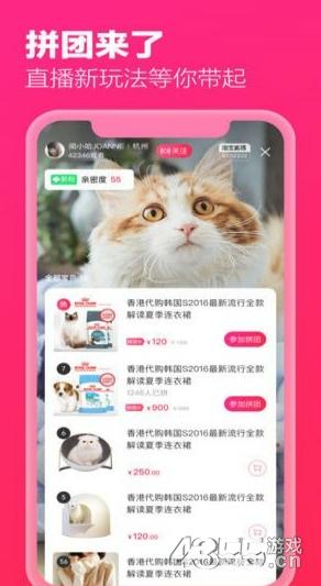 淘宝直播app买家版
