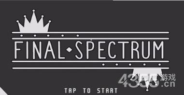 最终光谱Final Spectrum