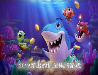 2019新出的捕鱼棋牌游戏