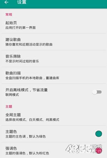 音乐小达人app