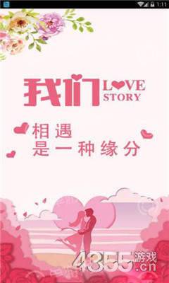 恋家婚恋app