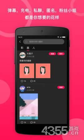 元圈社交app