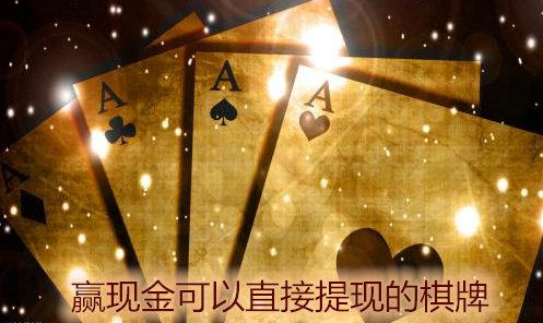 赢现金可以直接提现的棋牌