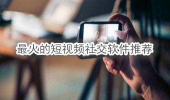 最火的短视频社交软件推荐