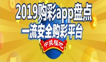 2019购彩app盘点