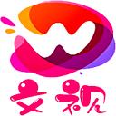 文视app