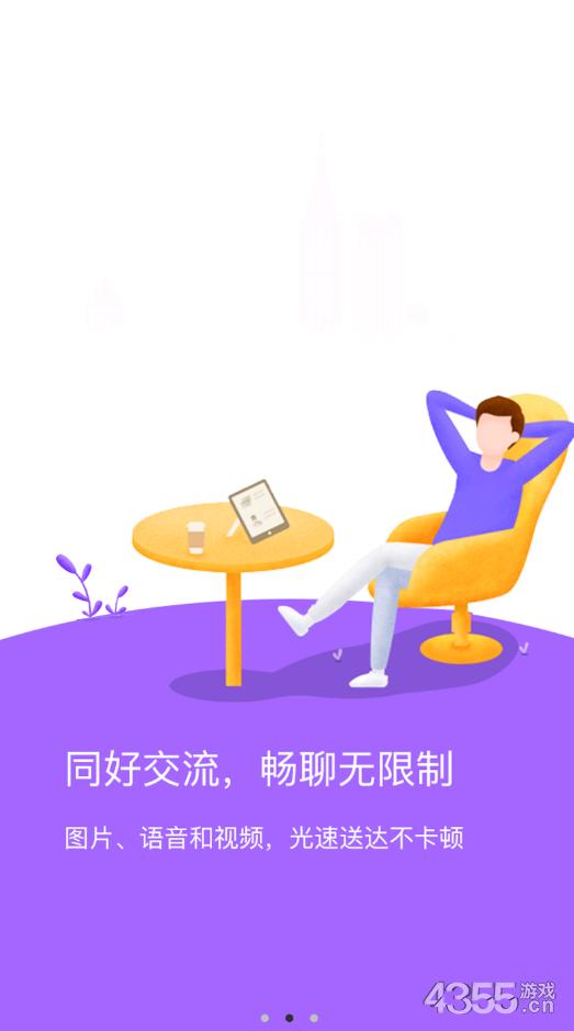话社app