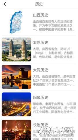 游山西app