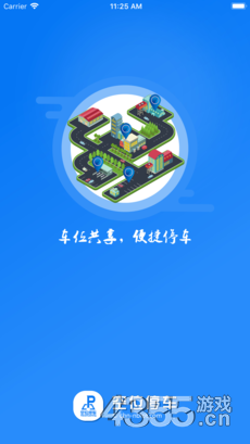 空位停车app
