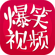 爆笑视频app