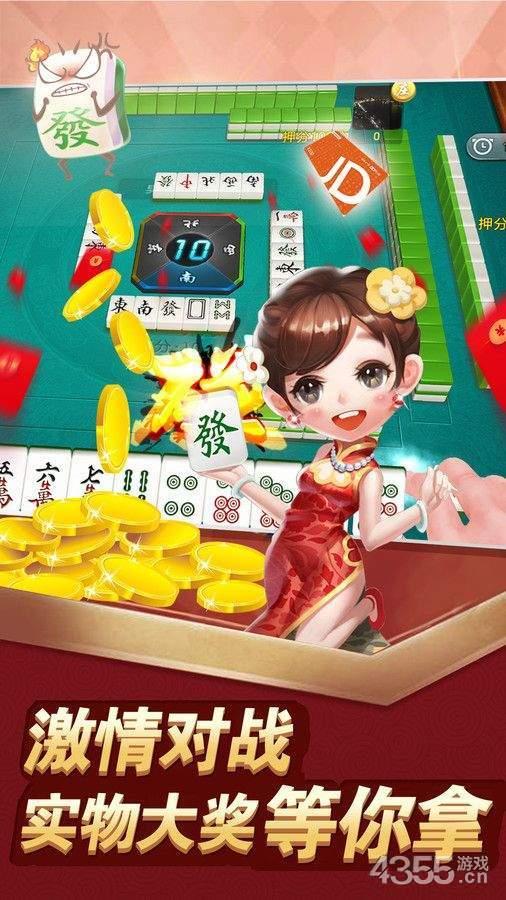 深圳红中麻将手机版