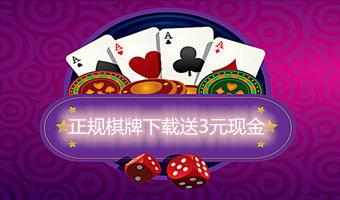 正规棋牌下载送3元现金