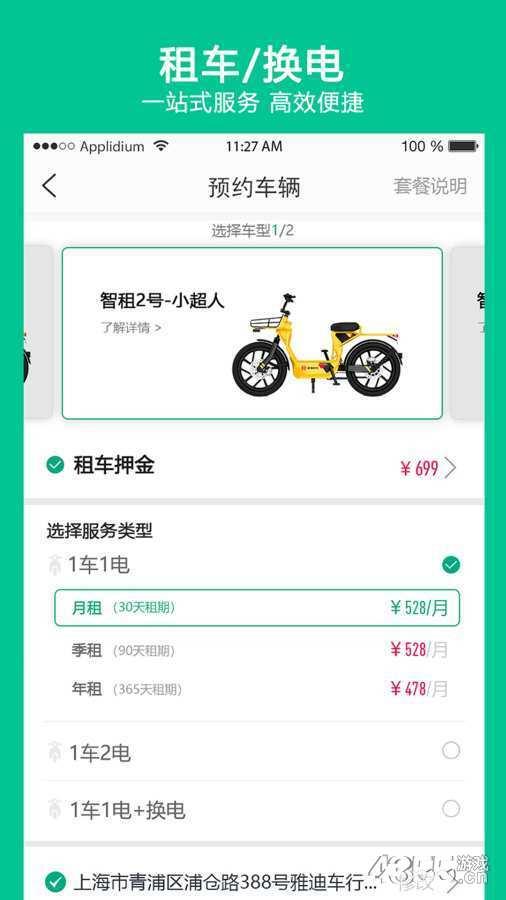智租出行app