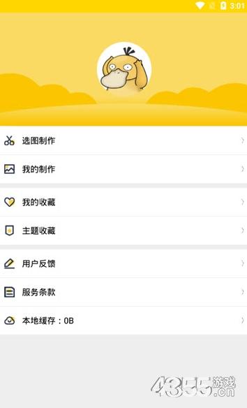 手机斗图app