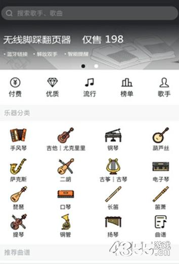 友音音乐app