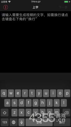 上字iOS版