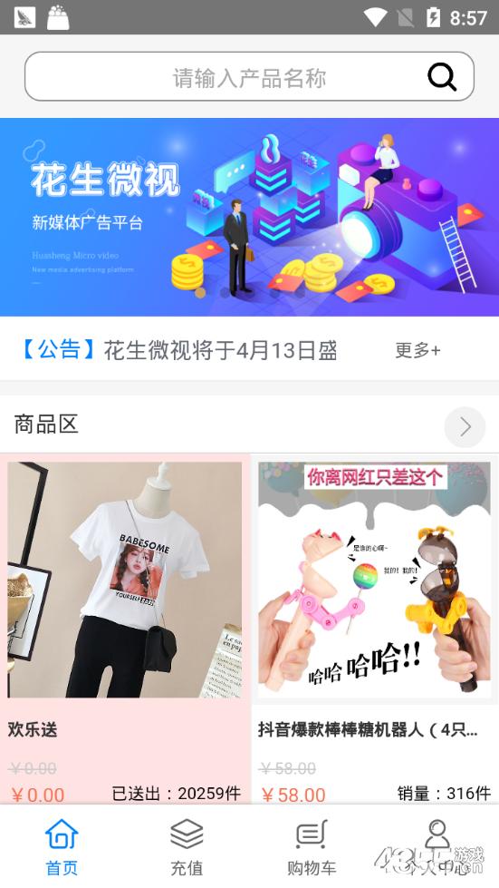花生微视app