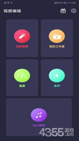 编辑达人app