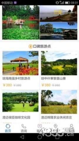 飞鸟旅行app