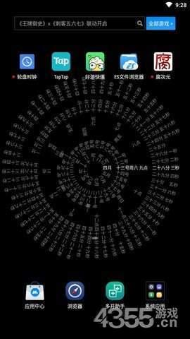 轮盘时钟(荣耀v10)