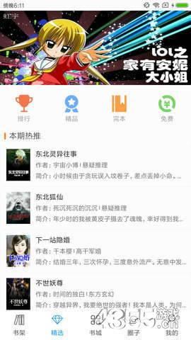 乐读文学app