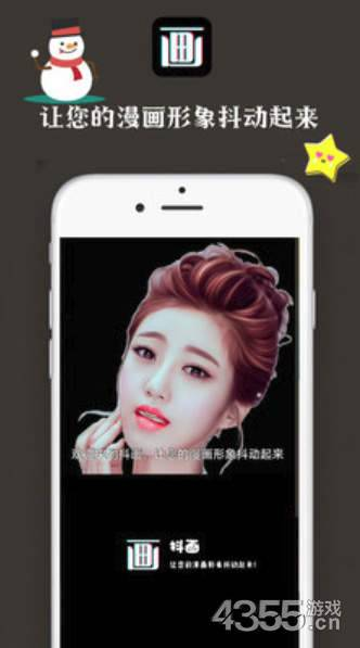 抖画app官方版