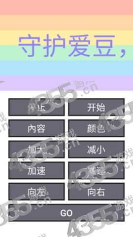 彩虹跑马灯app