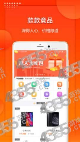 拓尚云购app