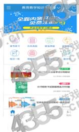 题学堂app