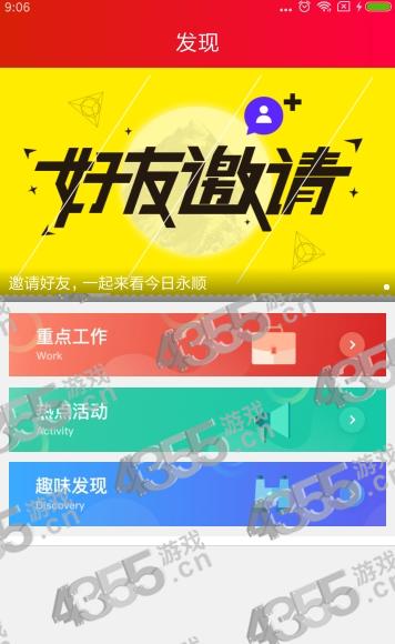 今日永顺app