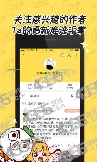暴走漫画官网版