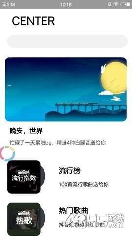 轻风app