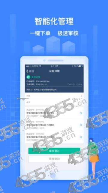 医捷云app
