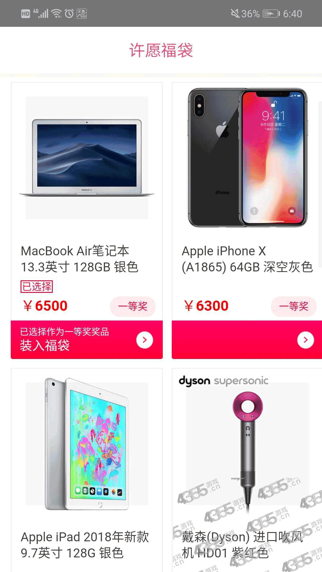 许愿福袋app