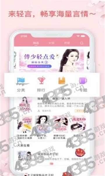轻言小说app
