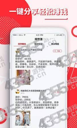 淘同学app