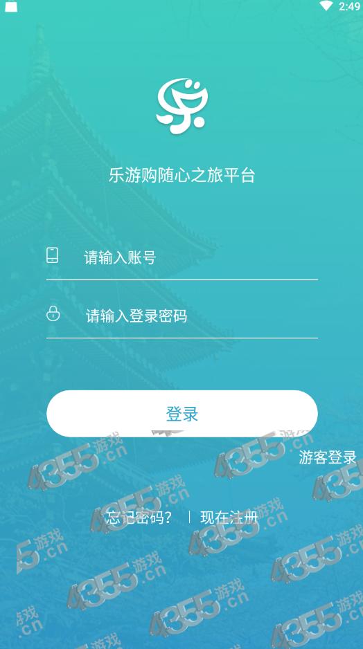 乐游玩商app