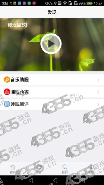 考拉睡眠监测app