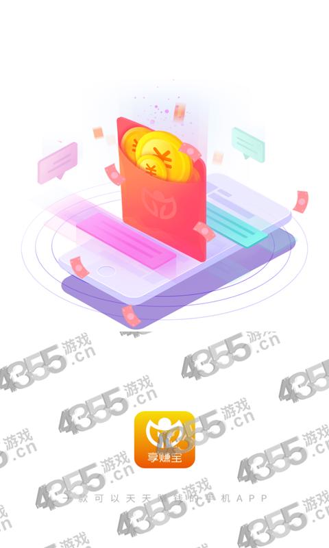 享赚宝app