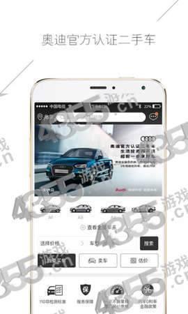 奥迪二手车app