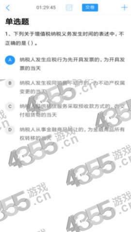 应试题库app