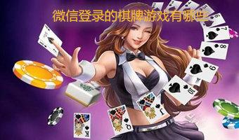 微信登录的棋牌游戏
