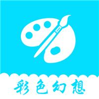彩色幻想app