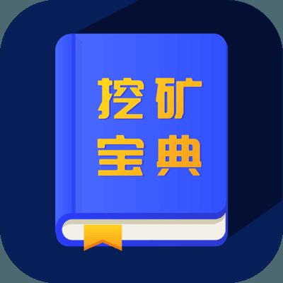 挖矿宝典app