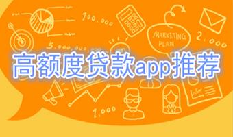 高额度贷款app推荐
