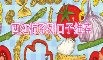 西红柿系列口子推荐